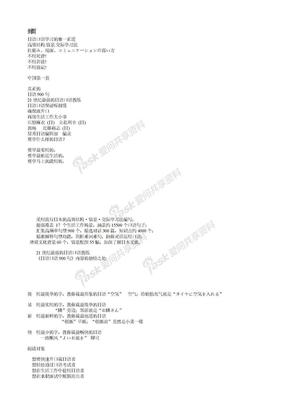 日语口语900句电子书.doc