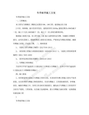 冬季雨季施工方案.doc