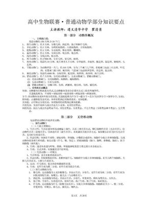 普通动物学复习资料.doc