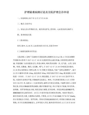 心内科护理疑难病例讨论.doc