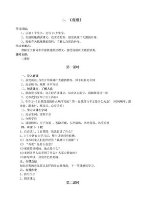人教版四年级上册语文教案.doc