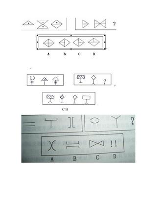 图形推理试题集粹(四).doc