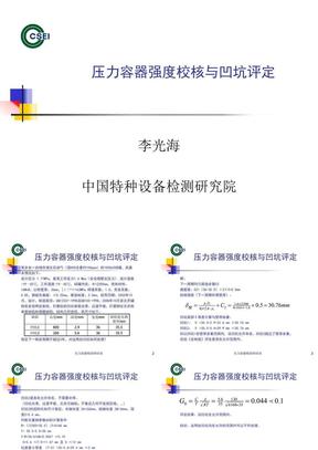 15压力容器强度校核与凹坑评定.ppt