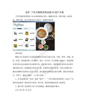复件 千里马餐饮管理系统V8用户手册.doc
