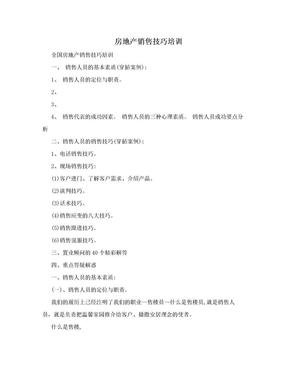 房地产销售技巧培训.doc