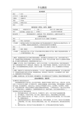 【简历模板】:最受欢迎的简历模板下载.doc