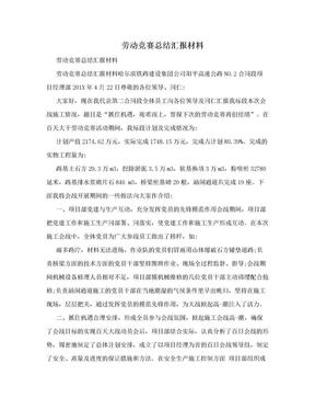劳动竞赛总结汇报材料.doc