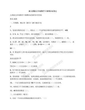 新人教版五年级数学下册期末试卷(.docx