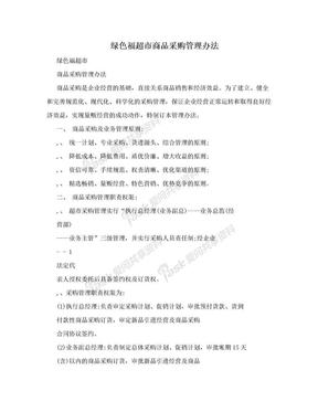 绿色福超市商品采购管理办法.doc