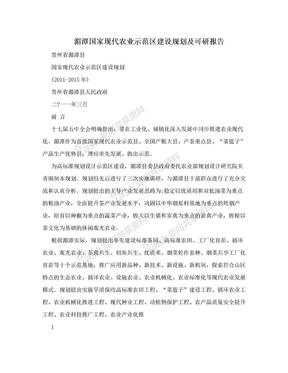 湄潭国家现代农业示范区建设规划及可研报告.doc