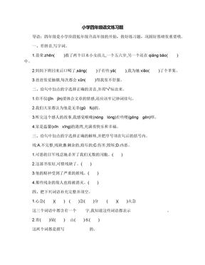小学四年级语文练习题.docx