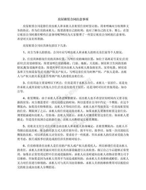 房屋租赁合同注意事项.docx