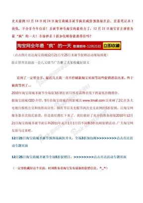 史无前例12月14日到24日淘宝商城圣诞节疯狂减价预热场开启.doc