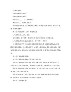 汽车配件购销合同范本(简约版).doc