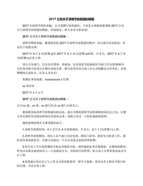 2017公司关于清明节放假通知模板.docx