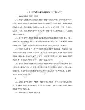 台山市民政局廉政风险防控工作制度.doc