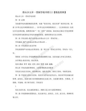 塔山乡九年一贯制学校章程(1)【精选资料】.doc