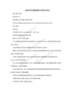 沈阳市苔藓植物区系初步研究.doc