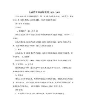 企业培训师真题整理2008-2011.doc