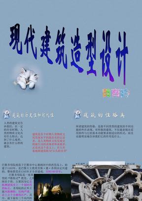 美术 现代建筑造型设计  黄育玲.ppt