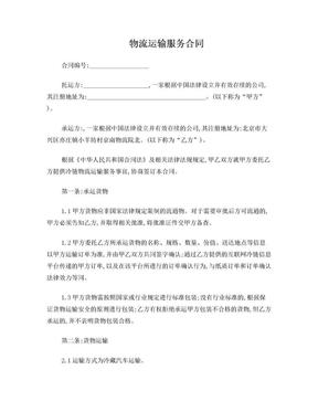 物流运输服务合同(承运协议).doc