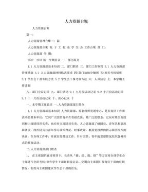 人力资源台账.doc