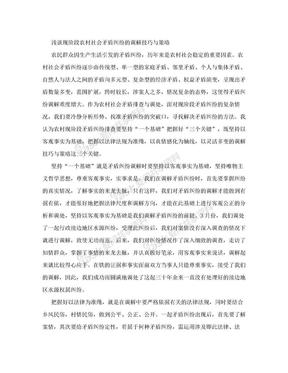 浅谈现阶段农村社会矛盾纠纷的调解技巧与策略-(word)可编辑.doc