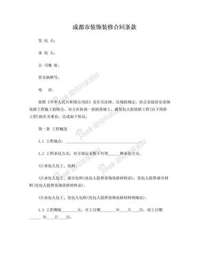 装修合同范本(成都市).doc