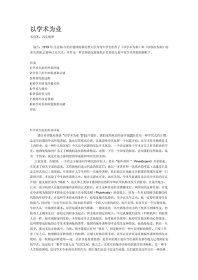 以学术为业-马克斯韦伯.pdf
