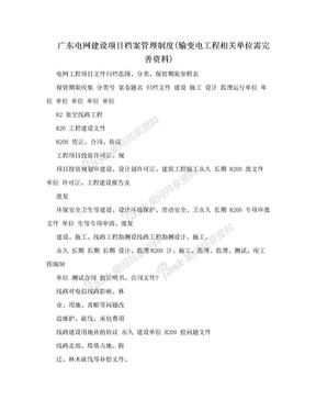 广东电网建设项目档案管理制度(输变电工程相关单位需完善资料).doc