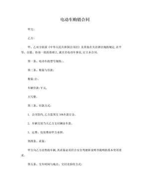 电动车购销合同(空白).doc