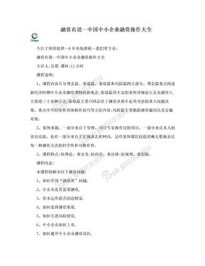 融资有道—中国中小企业融资操作大全.doc