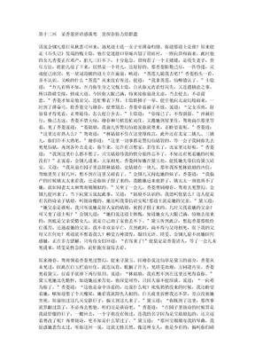 H红楼春梦 清 佚名红楼春梦 清 佚名 第12回.doc