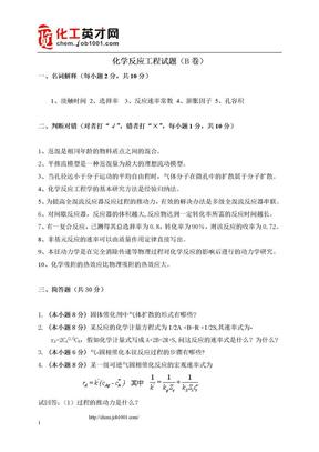 化学反应工程试题(B卷).doc