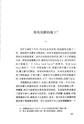 第一次阅读篇目-郁达夫-春风沉醉的晚上.pdf