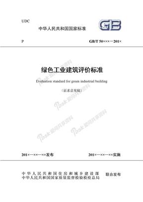 绿色工业建筑评价标准(征求意见稿).doc