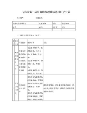 玉林第一届公益创投项目活动项目评分表.doc