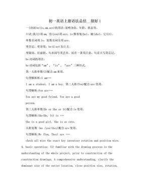 初一英语上册语法总结__很好1.doc