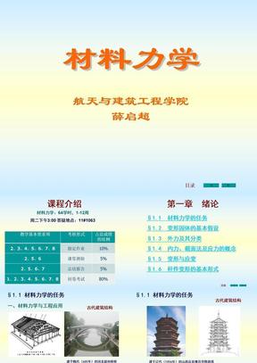 刘鸿文版材料力学课件全套1(刘鸿文版)—很重要!!.ppt