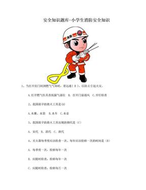 一、安全知识题库-小学生消防安全知识-10页.doc