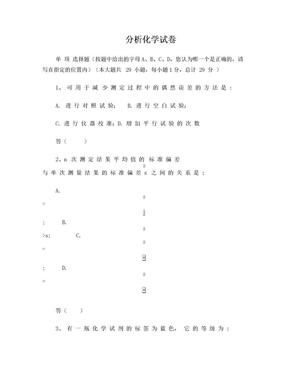 分析化学题库.doc