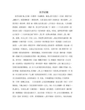 医学启源.doc