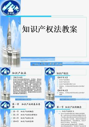 北京吉利  知识产权法教案.ppt