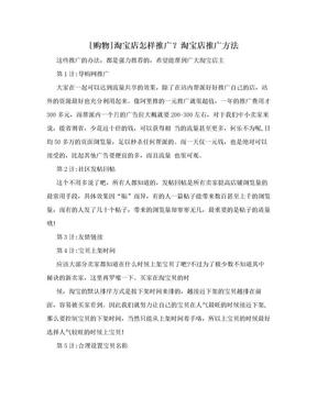 [购物]淘宝店怎样推广?淘宝店推广方法.doc