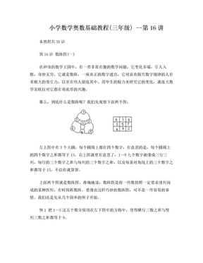 小学数学奥数基础教程(三年级)--16.doc