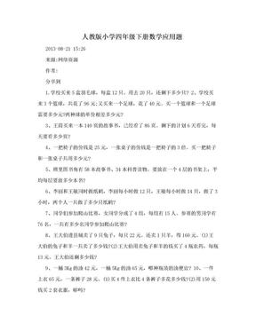 人教版小學四年級下冊數學應用題.doc
