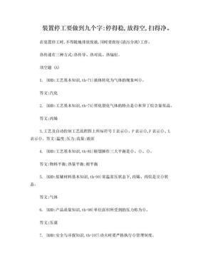 化工工艺基本知识.doc
