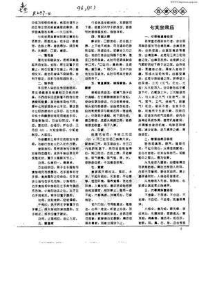 峨嵋密宗大日如来七支坐.pdf