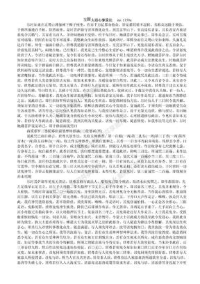 《N窖大道心驱策法》.doc