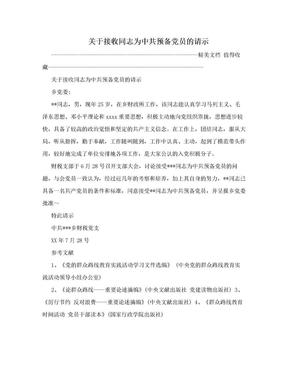 关于接收同志为中共预备党员的请示.doc